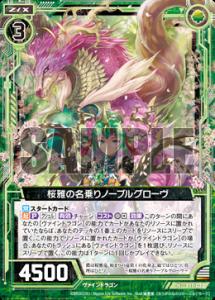 桜雅の名乗りノーブルグローヴ