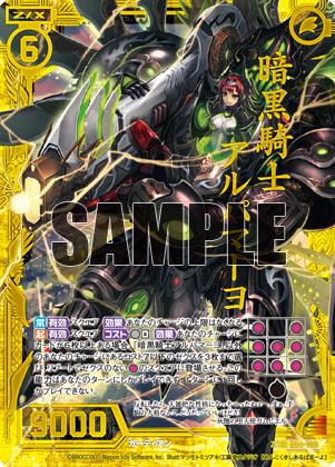 暗黒騎士アルパマーヨ