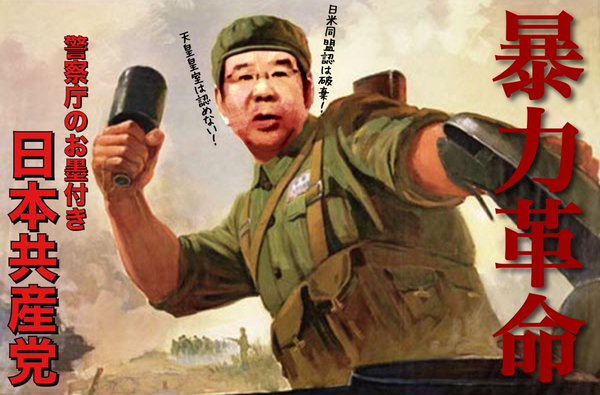 パヨク暴力革命共産党