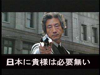 日本にお前は必要ない