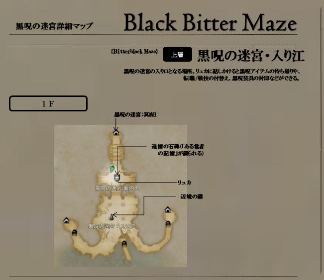 黒呪の迷宮マップ_sn