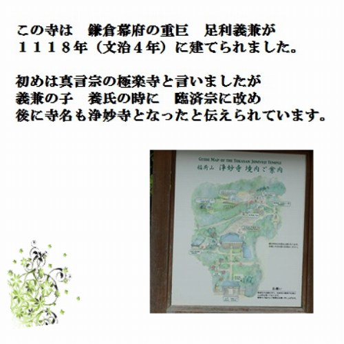 ①12浄妙寺