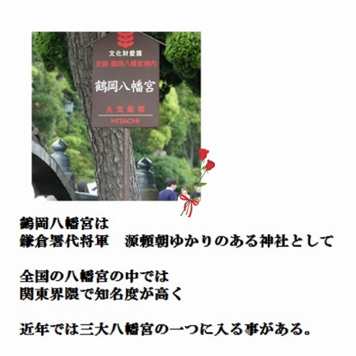 ①鶴岡八幡宮