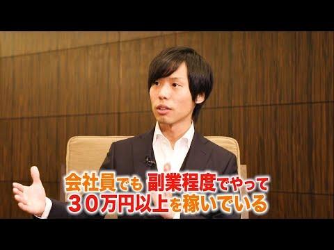 大成信一朗月収30万円