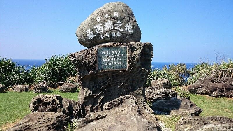 与那国島日本最西端