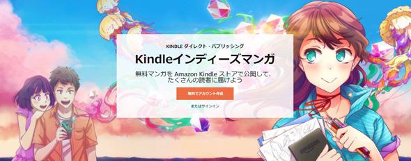 【アマゾンでインディーズ漫画】アマチュア漫画家が作品を無料公開「Kindleインディーズマンガ」 人気作家には分配金