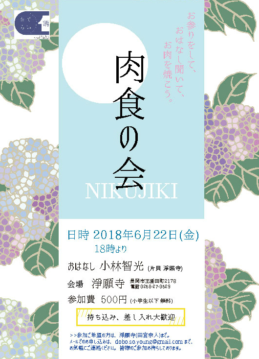 new_肉食の会2