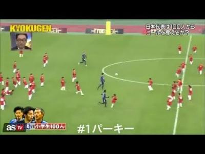 【笑える!】100対3のサッカーって・・・笑える!