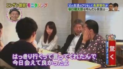 【芸能人サプライズ】長瀬智也と坂口健太郎がお父さんの知り合い?