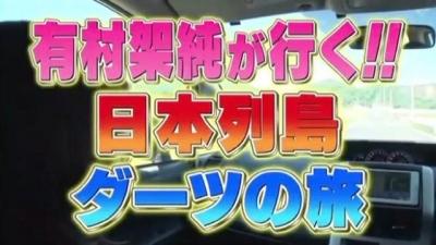 【芸能人サプライズ】24時間テレビダーツの旅的インタビューで有村架純が栃木県岩船町にサプライズ!