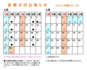 カレンダー(2018年4-5月)