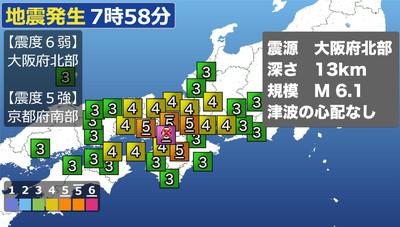 地震180618