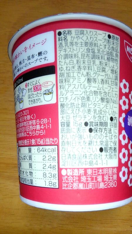 おとうふ甘酒2