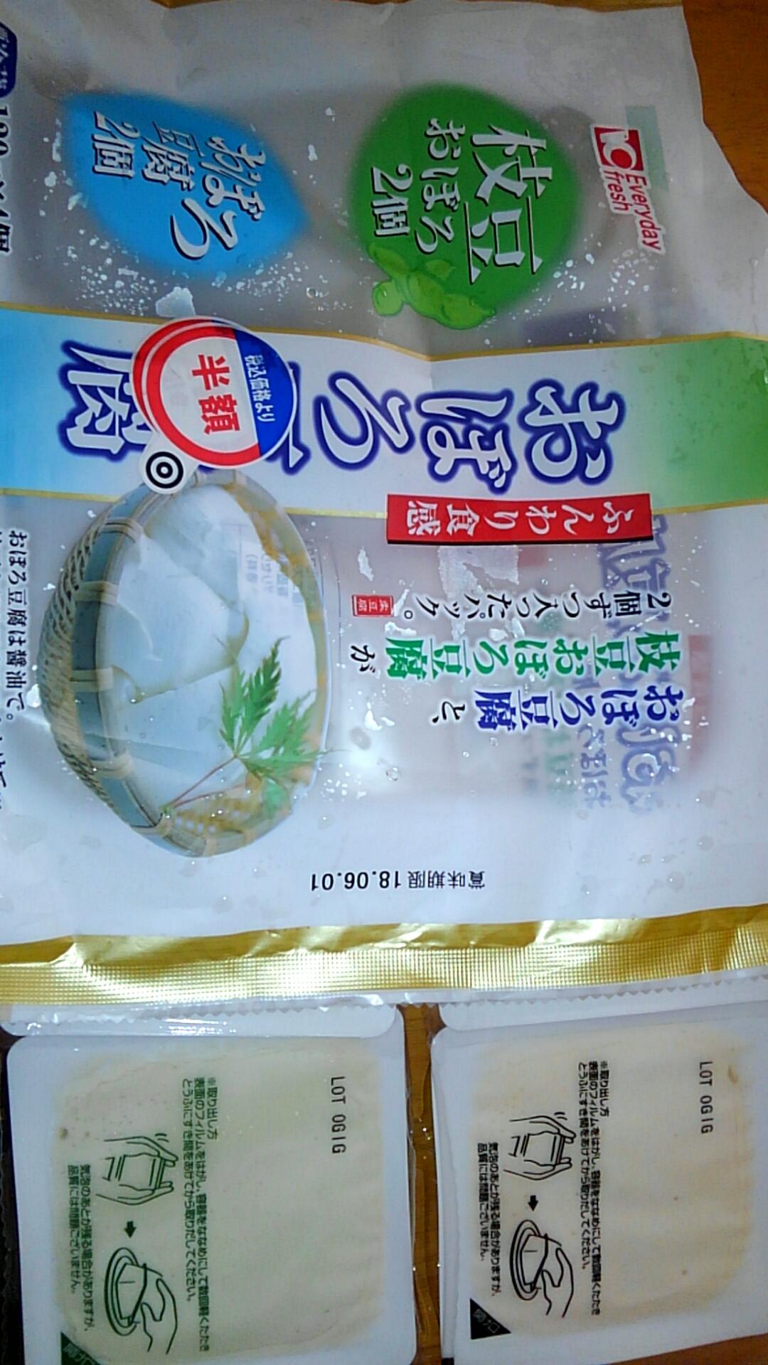 変わった豆腐