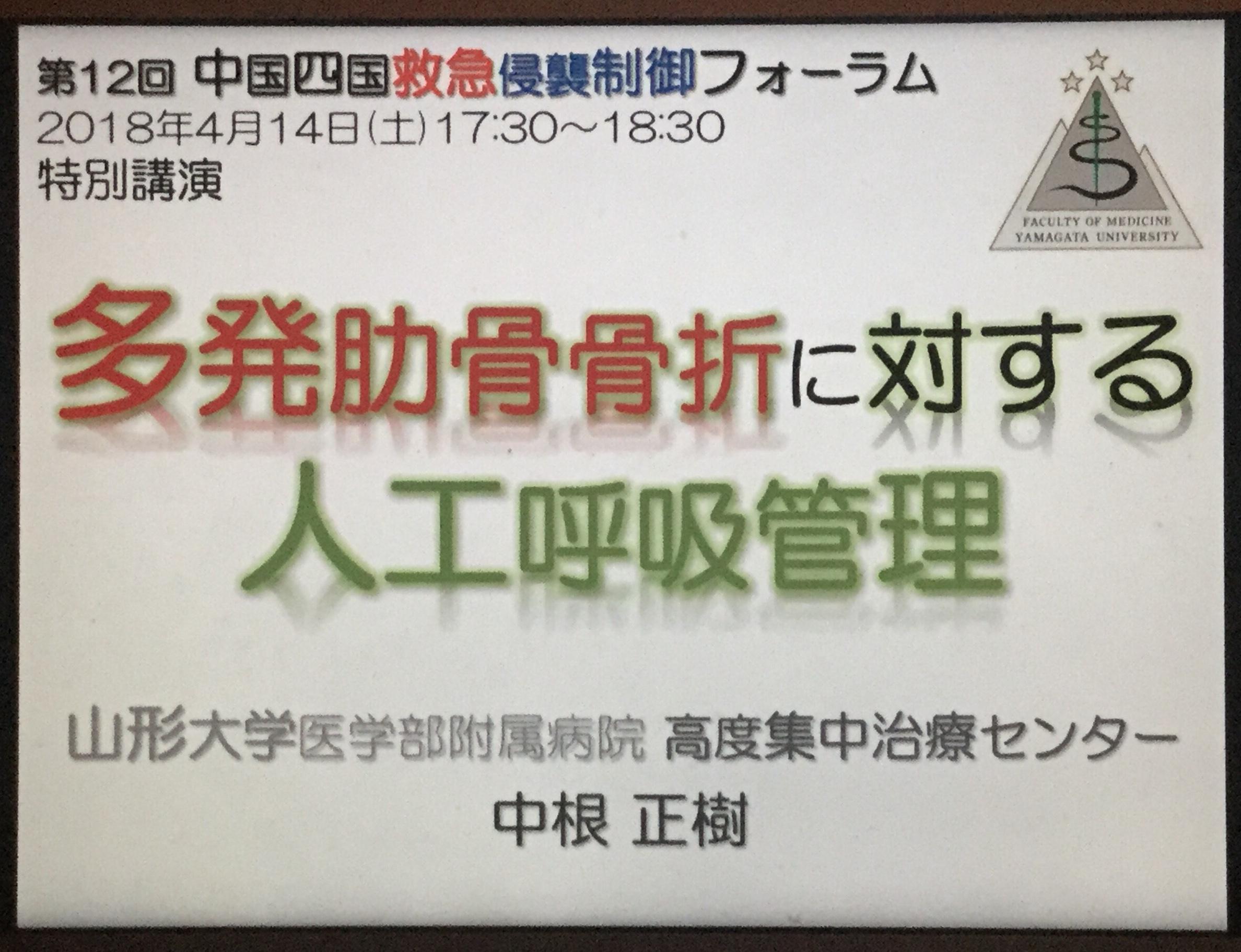 岡山侵襲制御フォーラム特別講演
