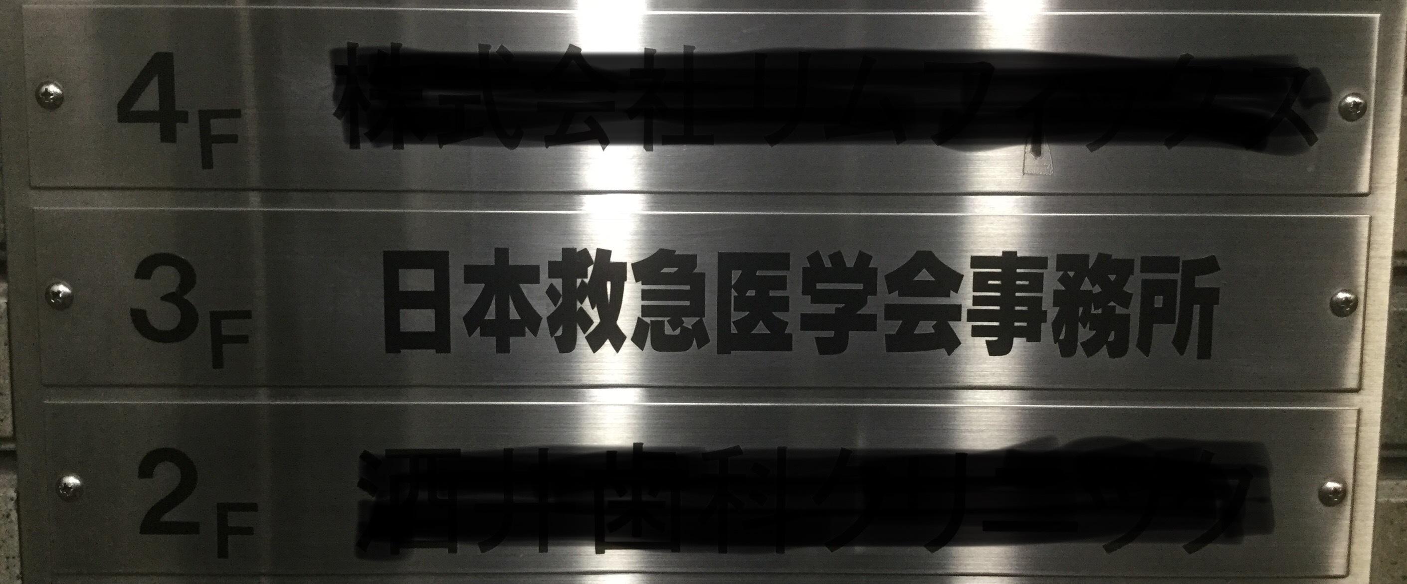 救急医学会専攻医募集タスクフォース20180514