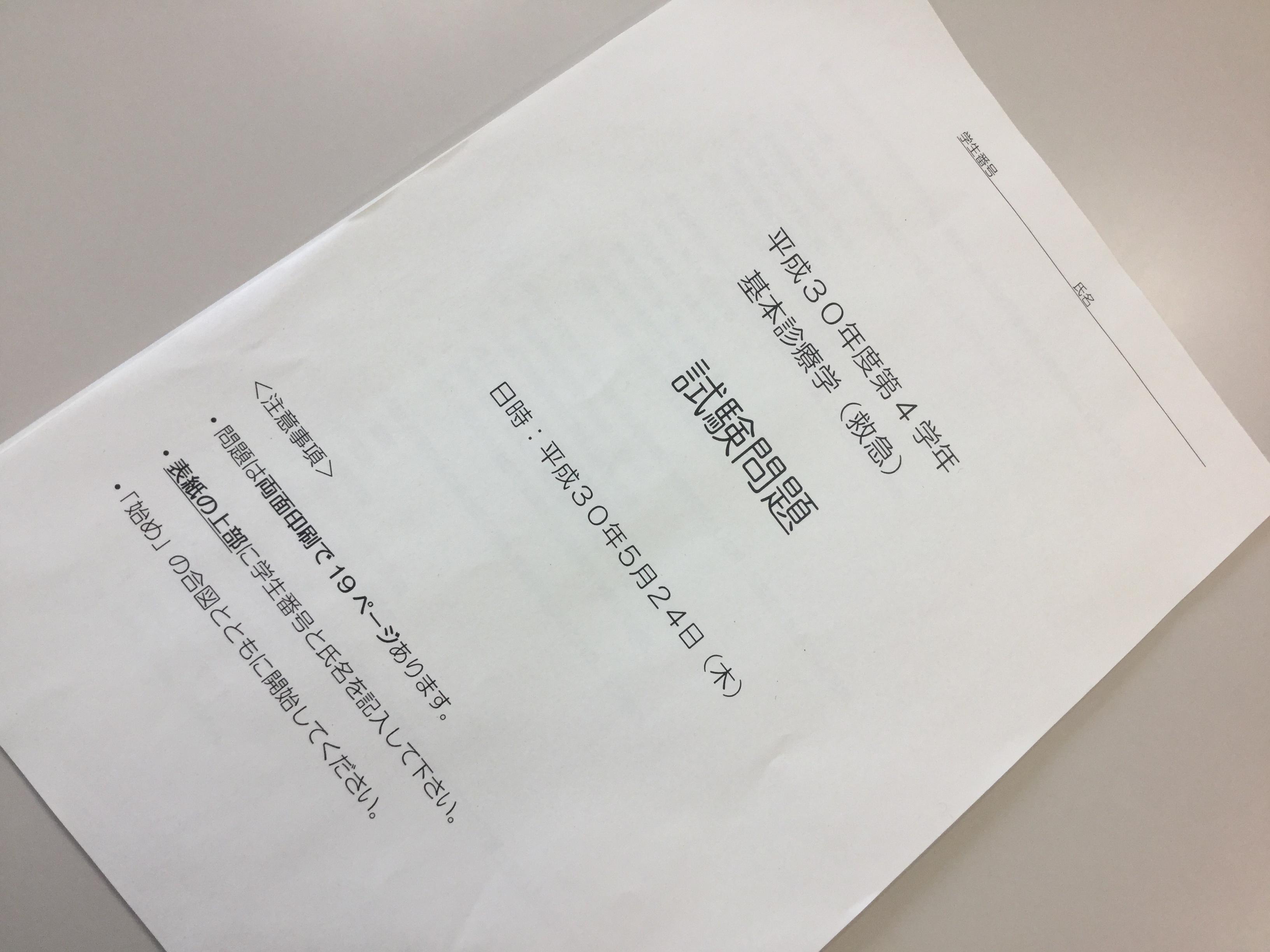 20180524試験問題表紙4年生