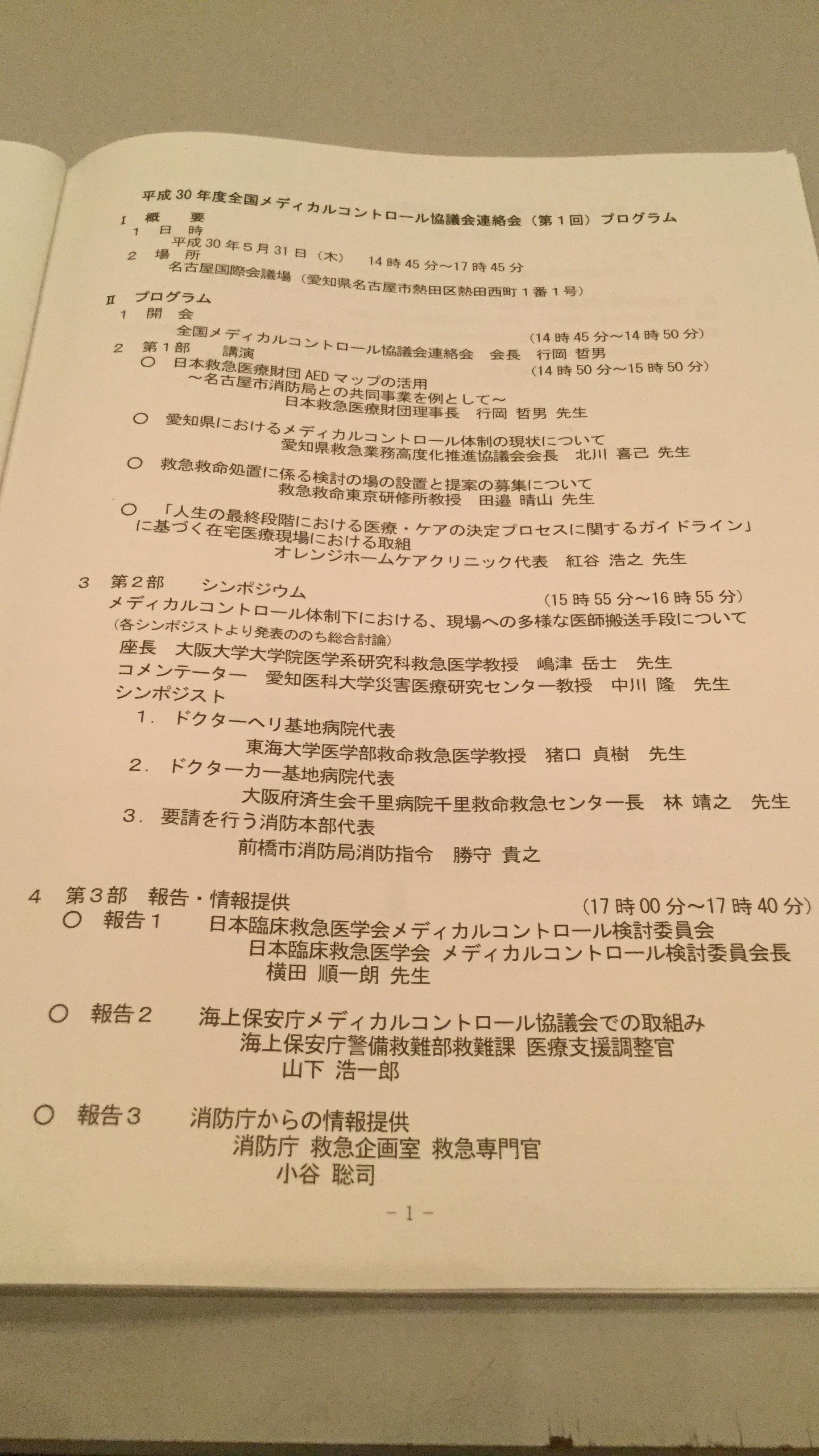 2018全国MC協議会名古屋3