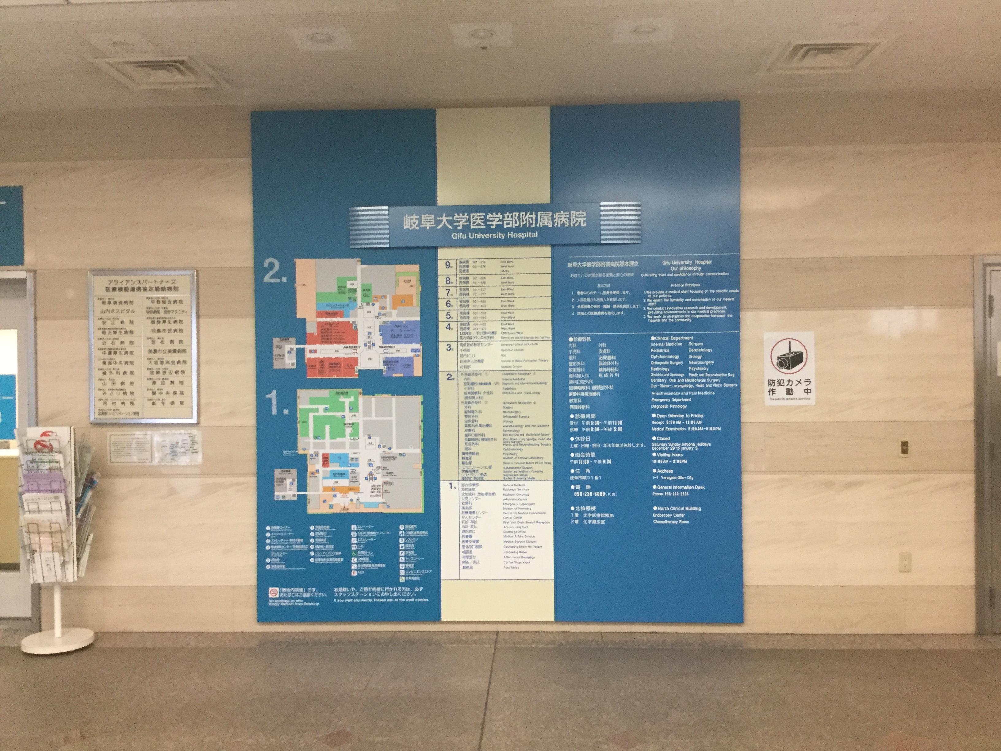 岐阜大学病院2018マップ