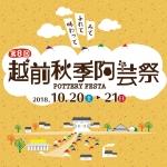 第8回秋季陶芸祭_アートボード 1