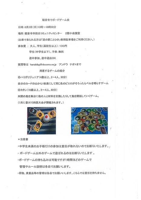 観音寺でボードゲーム会20180603_55