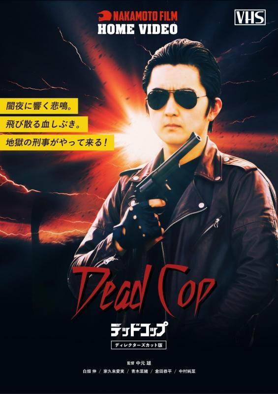 中元雄 DEAD COP