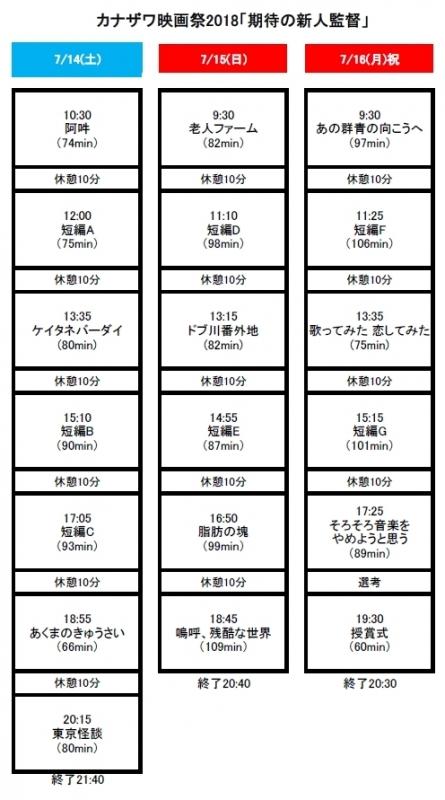 ENFD2018timetable.jpg