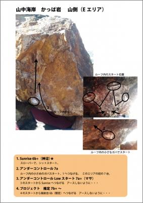 写真_山中海岸1-2