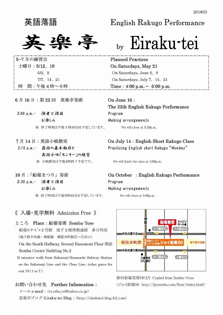 20185-7英楽亭予定表
