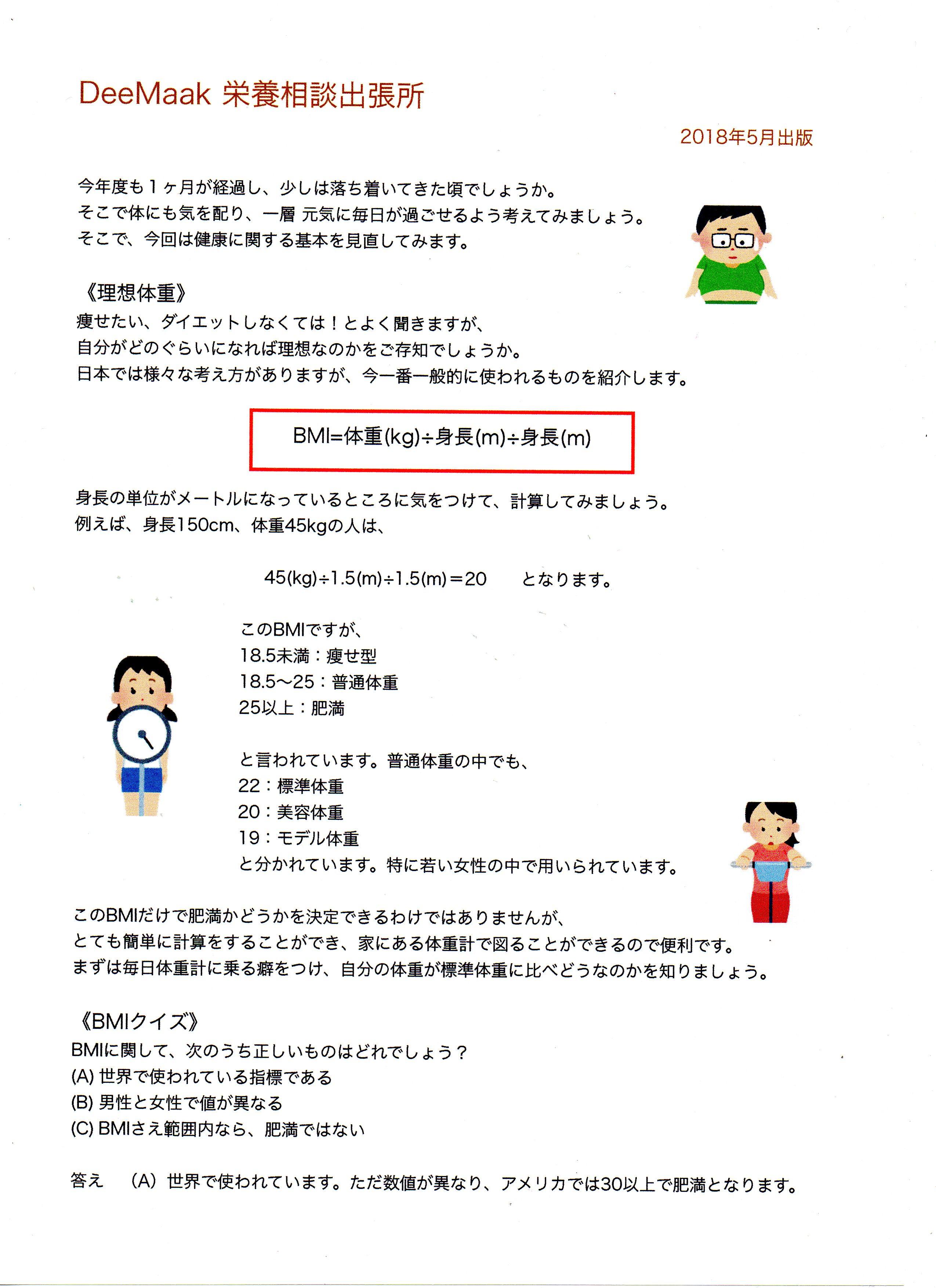 deemaak栄養相談室201805-1