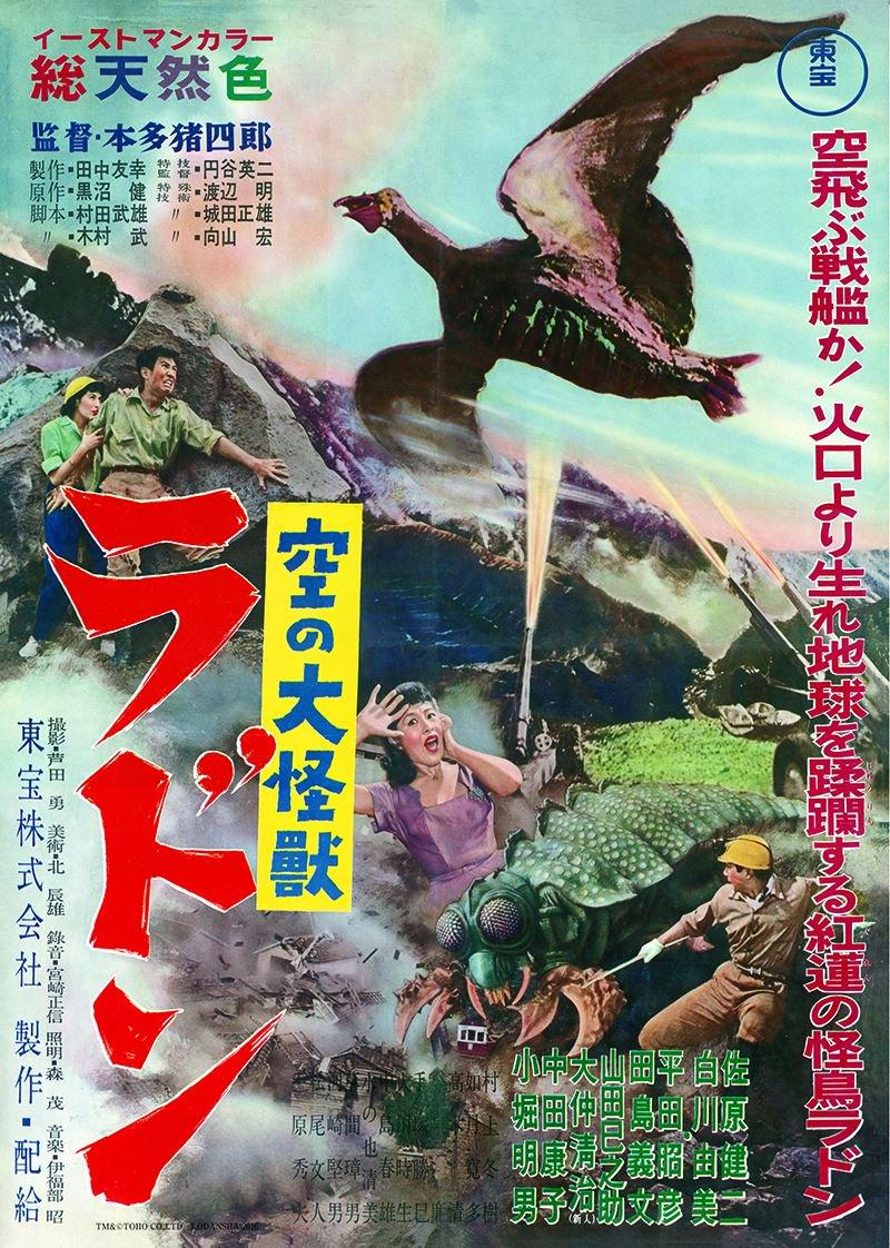空の大怪獣ラドン ポスター
