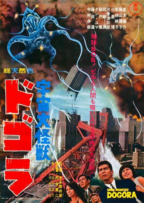 宇宙大怪獣ドゴラ ポスター