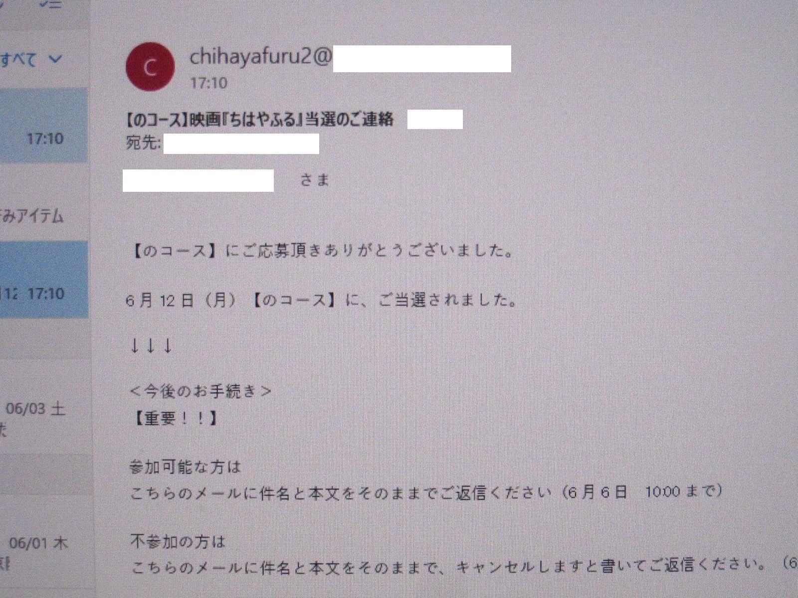 6月12日当選メール