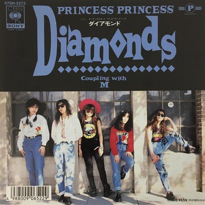 プリプリ「ダイアモンド」EP盤
