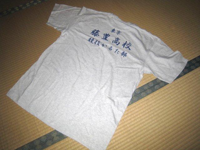 『ちはやふる』記念品Tシャツ1