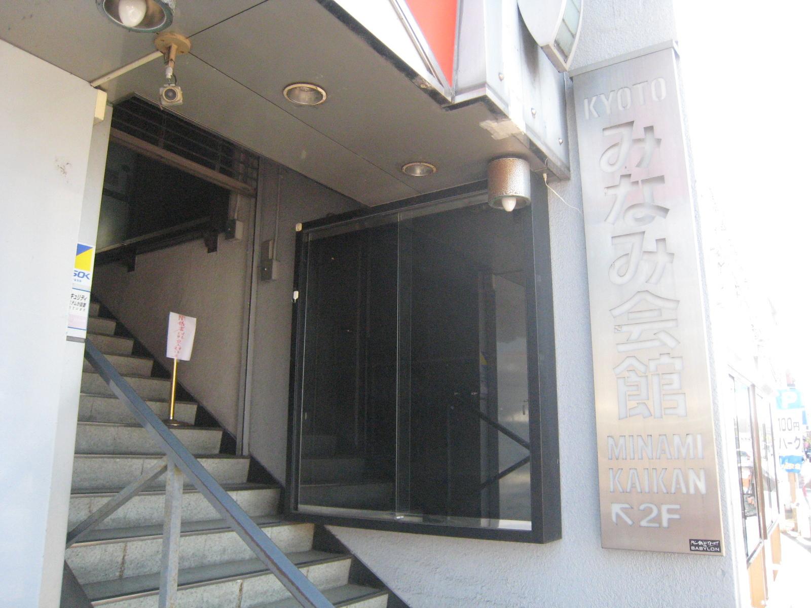 20180419 旧・京都みなみ会館 入口