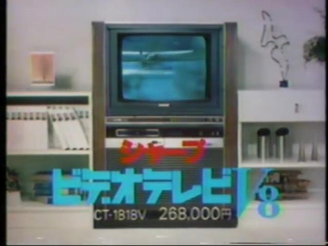 シャープ:ビデオテレビV8 YouTUBE TVCMより