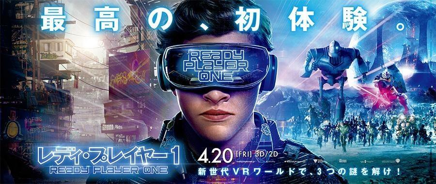 『レディ・プレイヤー1』ポスター(3)