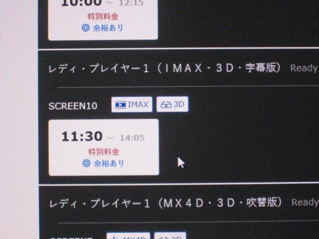 『レディ・プレイヤー1』IMAX、やっぱり一日一回