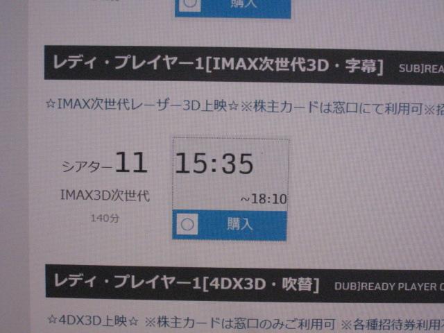 『レディ・プレイヤー1』IMAXは一日一回だけ