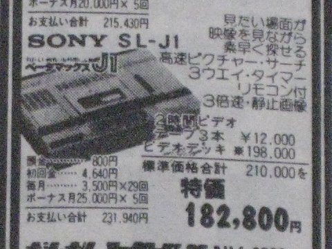 1980 SL-J1 新聞