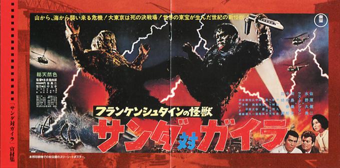 フランケンシュタインの怪獣 サンダ対ガイラ 横ポスター