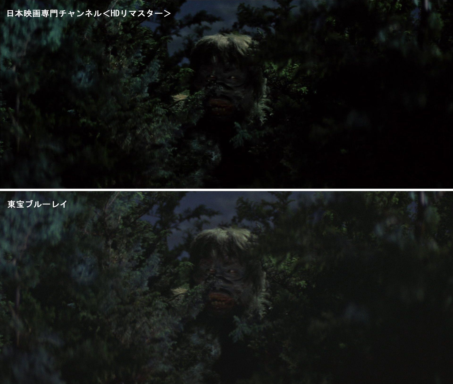 フランケンシュタインの怪獣 サンダ対ガイラ 木間に潜むガイラ(上下比較)
