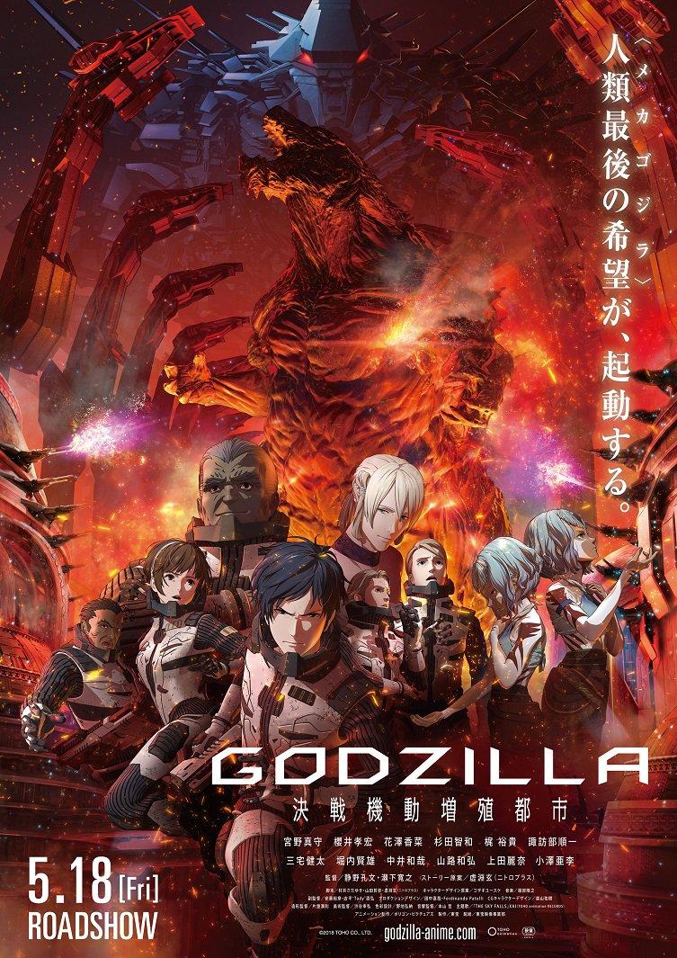『GODZILLA 決戦機動増殖都市』ポスター