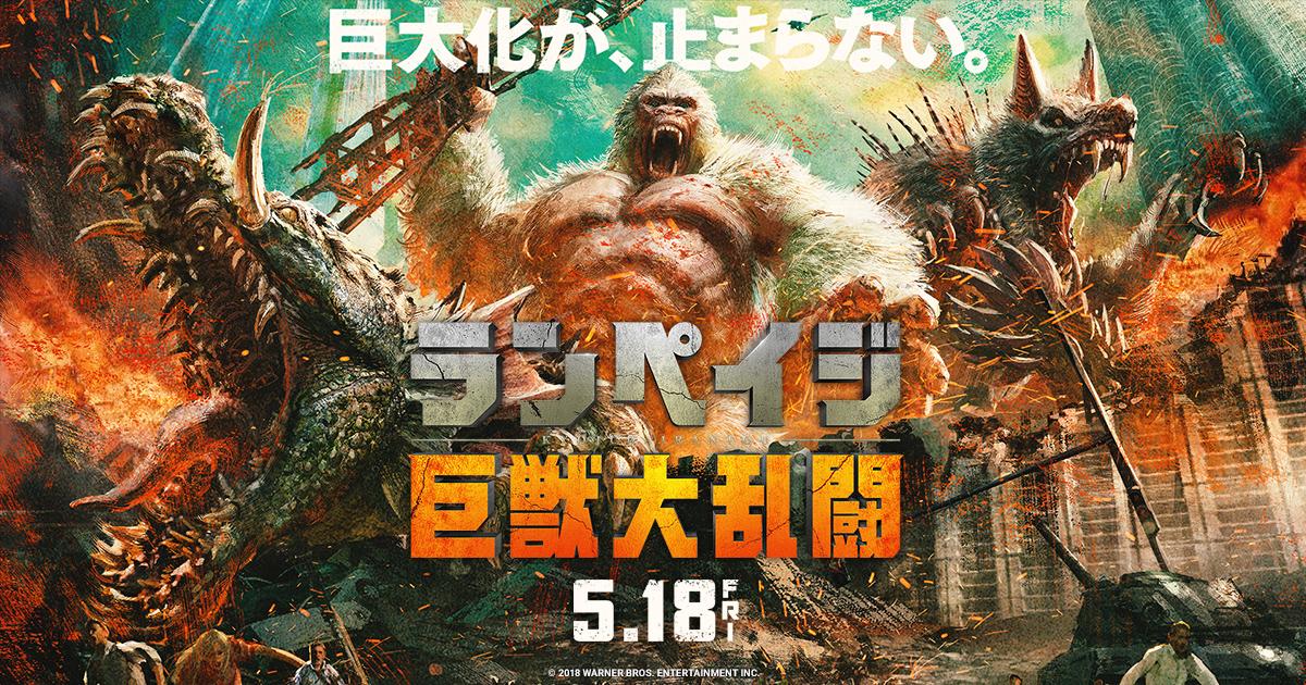 『ランペイジ 巨獣大乱闘』ポスター(横)