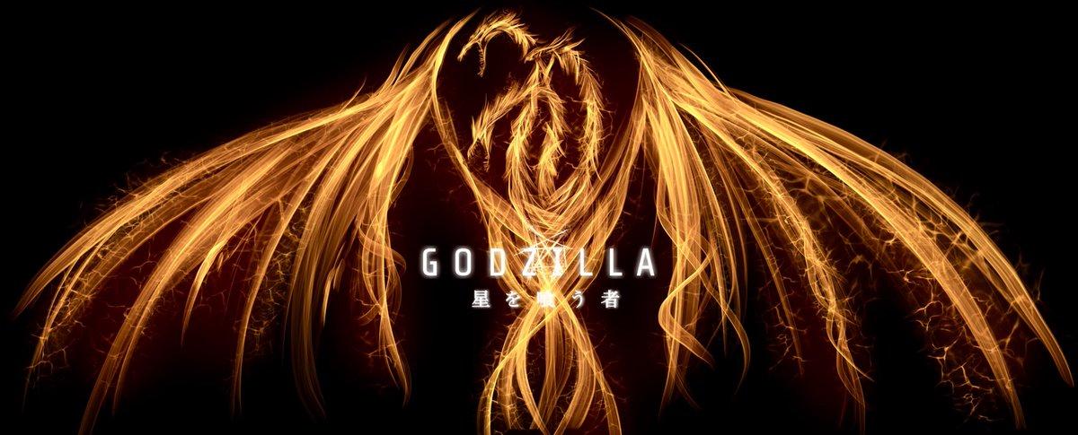 『GODZILLA 星を喰う者』イメージ