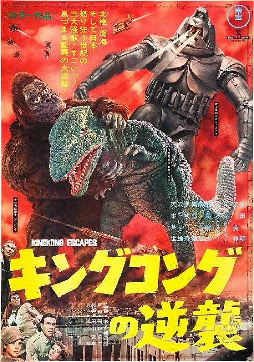 『キングコングの逆襲』ポスター
