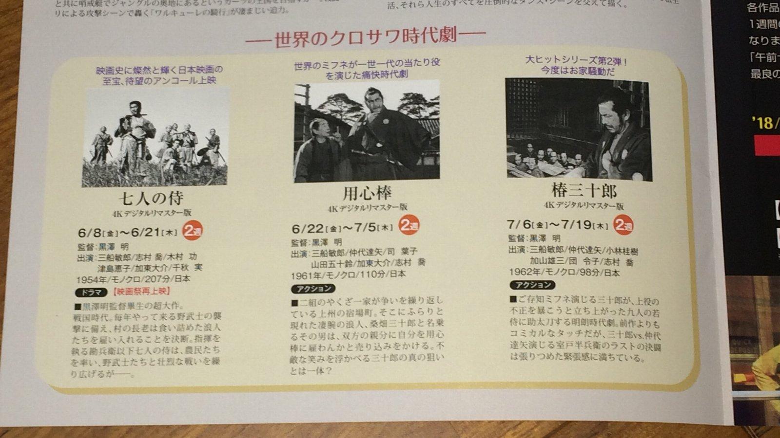 午前十時の映画祭9 黒澤作品は2週間づつ