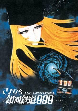 劇場版『さよなら銀河鉄道999』ポスター