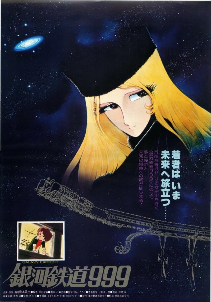 劇場版『銀河鉄道999』ポスター